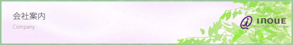 福岡-井上商会 公式ホームページ official website :  プライバシーポリシー