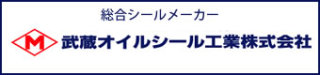 オイルシール、Oリング武蔵オイルシール工業株式会社