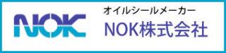 オイルシールメーカーNOK株式会社