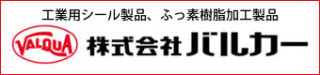 工業用シール製品、ふっ素樹脂加工製品株式会社バルカー
